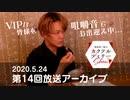 神尾晋一郎のカクテルディナーShow_第14回(2020/5/24)