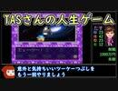 [TASさんの休日] DX人生ゲーム2 ゆっくり実況パート1 COMをボコボコにしてパラメータ所持金最大を目指す
