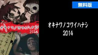 【無料版】オキナワノコワイハナシ 2014【チエコの霊】
