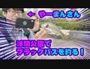 【釣り・Fishing】やーまんさんと東京の浮間公園でブラックバスとブルーギル釣り&戸田橋・荒川でハゼ釣り!【VLOG・P30 Pro】