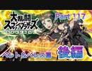 【実況】大乱闘スマッシュブラザーズSPECIALやろうぜ! その117 オンライン対戦篇53ッ!
