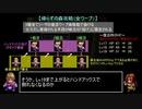 なるべく楽するアークザラッドⅡ(最少ターン攻略)part6「51~61T」