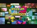 【PV】「ポケットモンスター ソード・シールド」エキスパンションパス【最高画質/高音質】