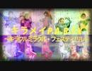 【マッシュアップ】キラメイP.A.R.T.Y~キラフルミラクル・フェスティバル~【みんなで踊ろう】
