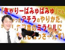 #678 「きゃりーぱみゅぱみゅ」さんで分かったアチラのやりかた。達成した日本のミラクルに乾杯(るねっさーんす)! みやわきチャンネル(仮)#818Restart678