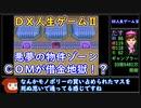 [TASさんの休日] DX人生ゲーム2 ゆっくり実況パート2 COMをボコボコにしてパラメータ所持金最大を目指す