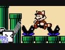 【CeVIO実況】ひとくちファミコンざらめちゃん3#79【スーパーマリオブラザーズ3】