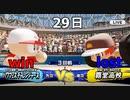 2020年版が発表されたのでパワフェスやって行く vs.覇堂高校(実況パワフルプロ野球2018) #50