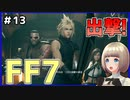 【FF7 リメイク】#13 スラムに謎の敵来た!列車に乗って出撃だ!! FINAL FANTASY VII REMAKE【Vtuber】