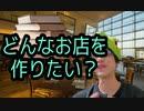 【雑談】お店を開くならどんな店にする?自然溢れる店いいよねー