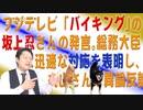 #680 フジテレビ「バイキング」の坂上忍さんの発言。総務大臣は迅速な対応を表明し、丸山さんが異論反論オブジェクション|みやわきチャンネル(仮)#820Restart680