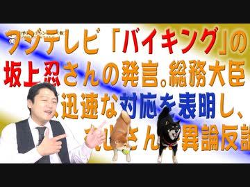 『#680 フジテレビ「バイキング」の坂上忍さんの発言。総務大臣は迅速な対応を表明し、丸山さんが異論反論オブジェクション|みやわきチャンネル(仮)#820Restart680』のサムネイル
