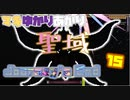 【VOICEROID実況】Masterでやる Journey's End #15【Terraria】