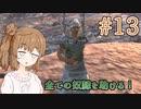 【kenshi】ささらちゃんは全ての奴隷を解放する part13【CeVIO&Voiceroid実況】