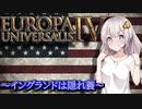 【EU4】独立戦争を戦いたいんだよ【アメリカ】#1