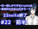 【縛りプレイ】 #22 前半 一日一回しかできないnoitaは一体何日かかるんだろう…?【noita】