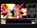 [ゆっくり実況]大乱闘スマッシュブラザーズスペシャル!「灯火の星」をやっていくpart25 [SP]