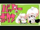 【ミクウナ】バッターボックス【おまけソング】