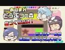 第90位:あつまれどうぶつの森 島比べ対決 鬱軍団チーム編 #02