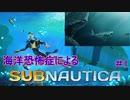 【Subnautica】海洋恐怖症による海中サバイバル #1【初見実況】