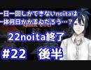 【縛りプレイ】 #22 後半 一日一回しかできないnoitaは一体何日かかるんだろう…?【noita】