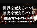 ダッ祭 / 遠山サンドウィッチ【ライブMV】