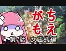 【MoE】がちもえ 7話 女王蟻編【VOICEROID実況】