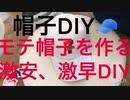 DIY最強超絶激モテ帽子