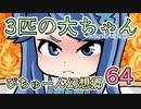 【ぴちゅーん幻想郷】64・三匹の大ちゃん【東方アニメ】
