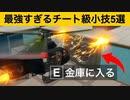 【小技集】ヘリコプターで金庫に入るチート級バグ!最強バグ小技集!【FORTNITE/フォートナイト】