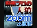 【vsBW】麻雀プロの人狼 ZOOM出張版:第三幕【上】