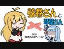 弦巻さんと琴葉さん(青) #05