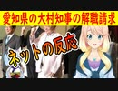 高須院長が愛知県の大村知事に対し解職請求運動を開始!賛成派と反対派が…【世界の〇〇にゅーす】