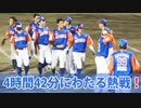 【BCリーグ】4時間40分を超える激戦!(埼玉武蔵ヒートベアーズvs福島レッドホープス)