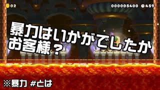 【ガルナ/オワタP】改造マリオをつくろう!2【stage:50】