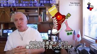 字幕【テキサス親父】 豪州は中国の靴底に付いたガム