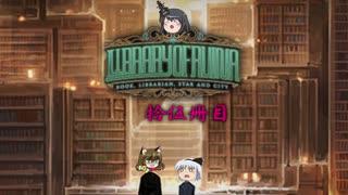 不幸村 Library Of Ruina その15