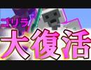 【Minecraft×人狼×自作回路#EX】ゴリラ大往生からの大復活!! ついにゴリラ覚醒の時?