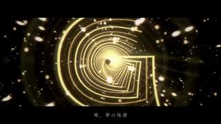 ゾイトロープ Cover Feat. Gumi