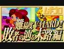 パネルでポン|Nintendo パズルコレクション (GC版) ライオン 編【実況】