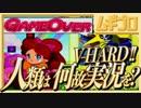 パネルでポン|Nintendo パズルコレクション (GC版) ジョーカー 編【実況】