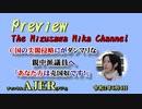 『Preview The MizusawaMika Channel 「C国の尖閣侵略にダンマリな親中派議員へ「あなた方は売国奴です!」」』水沢美架 AJER2020.6.4(5)