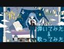 夜を飼う - TOKOTOKO(西沢さんP)feat.初音ミク 歌ってみた/ギター弾いてみた