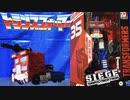 【トランスフォーマーシージ 】オプティマスプライム クラシックアニメカラーver (Optimus Prime)【TRANSFORMERS SIEGE】