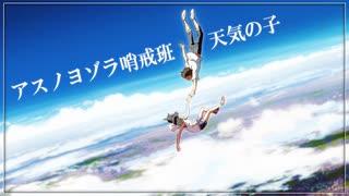 【MAD/AMV】天気の子×アスノヨゾラ哨戒班