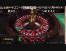 【ニコ生】リスナーから入金された4万円でルーレット一発勝負する男【オンラインカジノ】