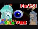 【マリオ64】1日64秒しかゲームできない茜ちゃん実況 51日目