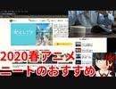 2020春アニメニートのおすすめ!!
