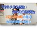 『歯科予防処置論・歯科保健指導論』Ⅱ編 基礎知識 3章 ② 食生活指導の基礎-1 [前半]