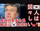 美香さんは一般的なK民ですよ... 【江戸川 media lab HUB】お笑い・面白い・楽しい・真面目な海外の反応